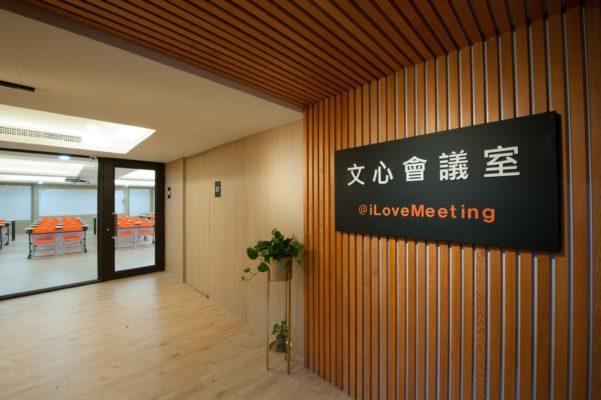 會議室場地租借第一站 |台中場地租借與會議室預定 | 文心會議室