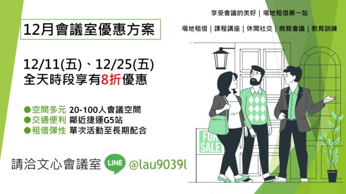 12月優惠活動 |台中場地租借與會議室預定 | 文心會議室