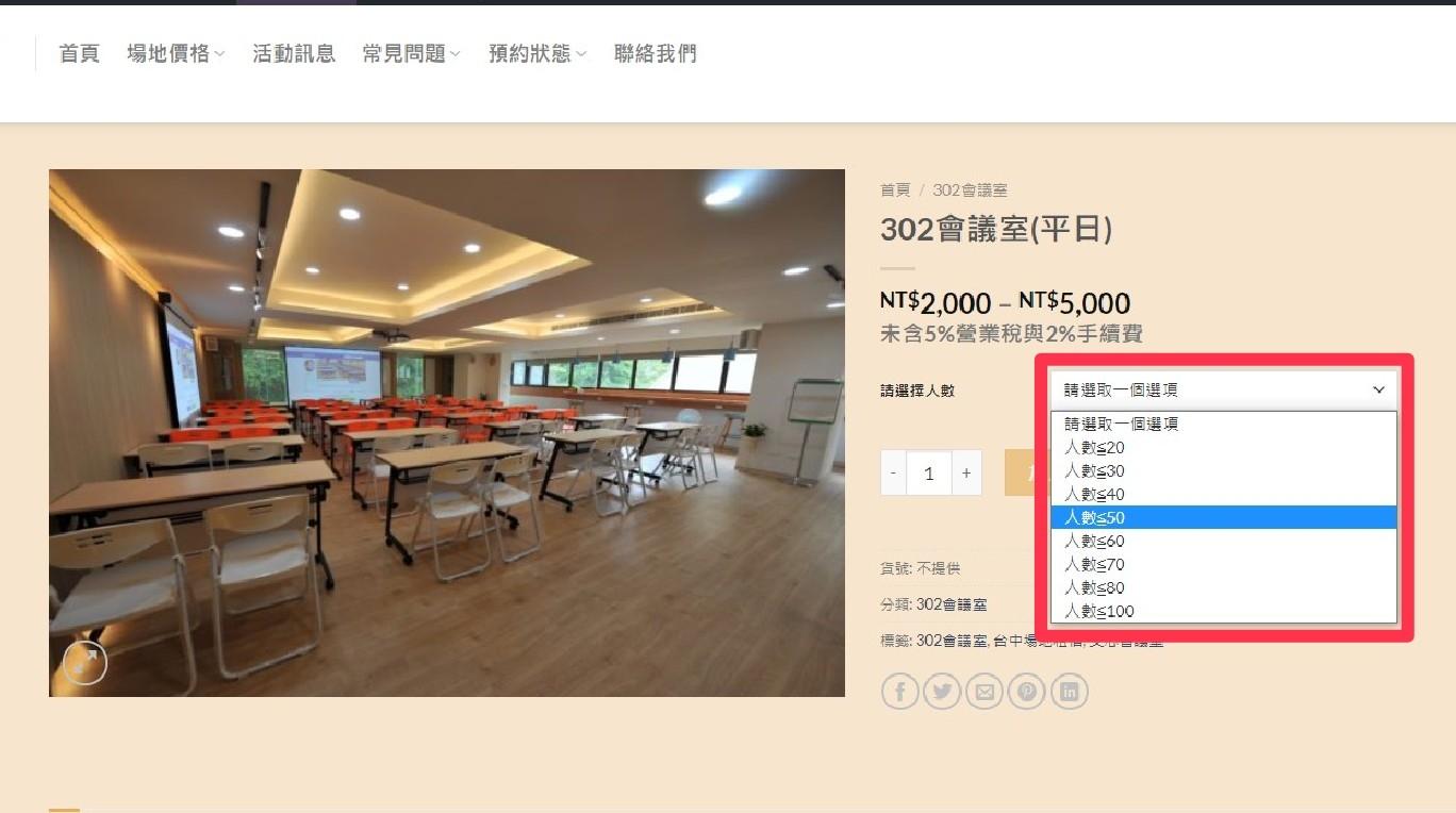 線上付款流程  台中場地租借與會議室預定   文心會議室