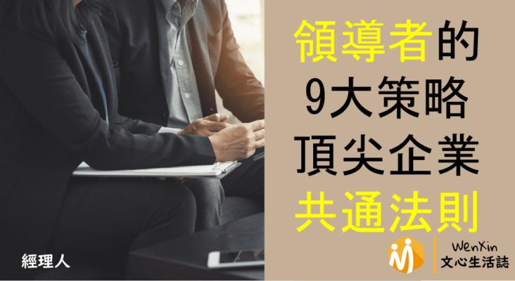 文心生活誌 06 領導者 共通法則