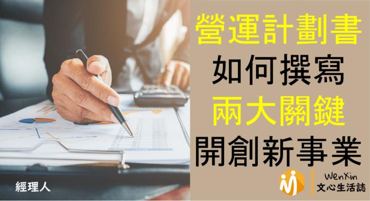 文心生活誌 09 營運計劃書 兩大關鍵 (2)