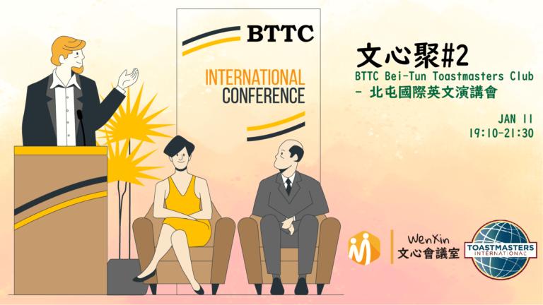 文心聚#2|BTTC Bei-Tun Toastmasters Club – 北屯國際英文演講會