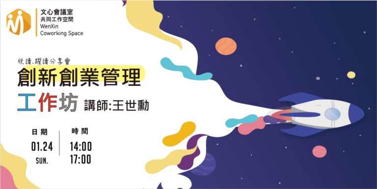 創新創業管理工作坊-悅讀.躍讀分享會 @wenxinspace #2