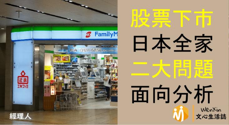 文心生活誌 13 日本全家 兩大問題