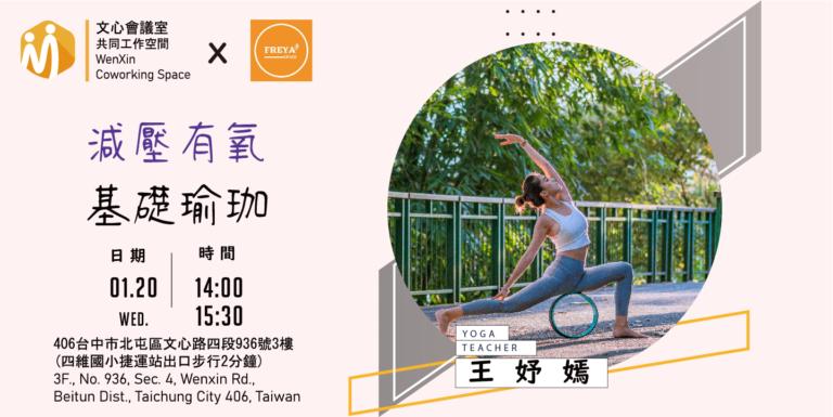 減壓有氧、基礎瑜珈──初學免費體驗課(女性限定) @wenxinspace #1