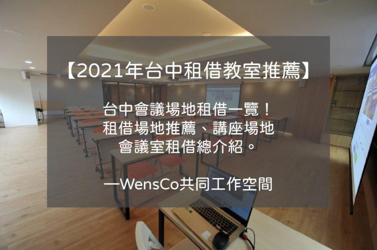 【2021年台中租借教室推薦】台中場地租借一覽!租借場地推薦、講座場地、會議室租借總介紹。
